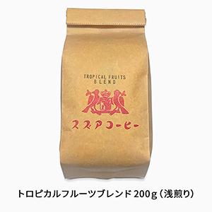 トロピカルフルーツブレンド 200g (浅煎り)