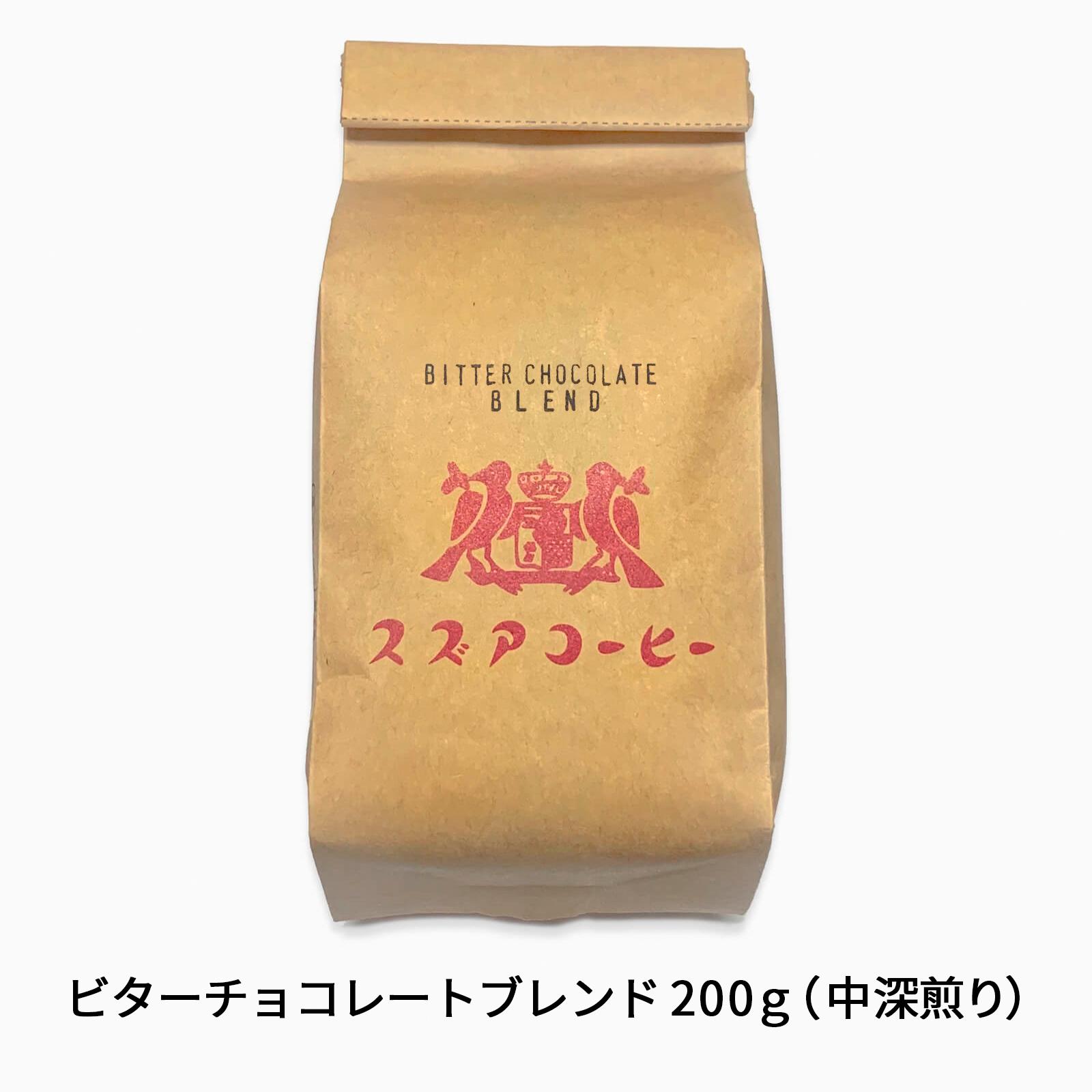 ビターチョコレートブレンド 200g(中深煎り)