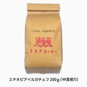エチオピア イルガチェフ 200g(浅煎り)