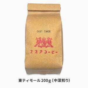 東ティモール 200g(中深煎り)