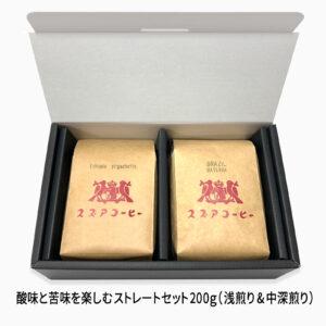 酸味と苦味を楽しむストレートセット 200g(浅煎り & 中深煎り)