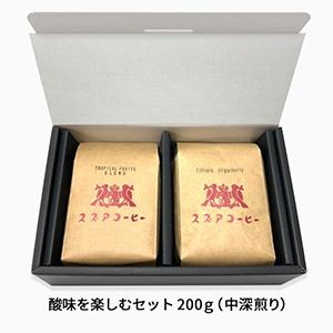 酸味を楽しむセット 200g(浅煎り & 浅煎り)