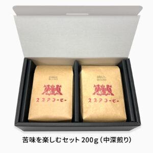 苦味を楽しむストレートセット 200g(深煎り & 中深煎り)