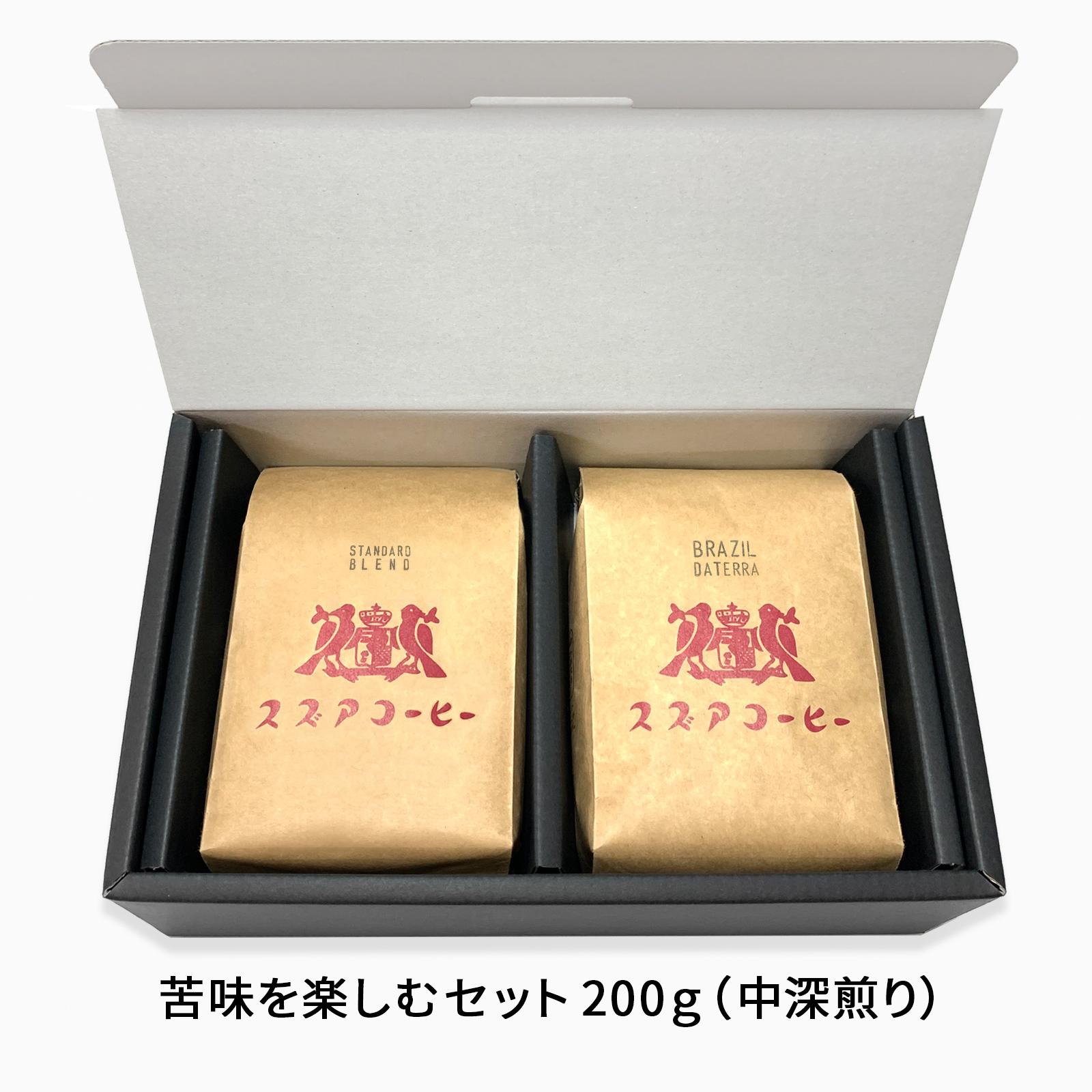 苦味を楽しむストレートセット200g(深煎り & 中深煎り)